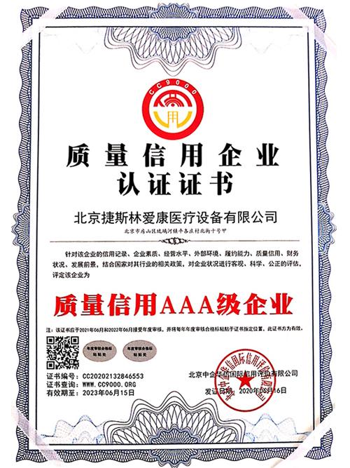 捷斯林-质量信用AAA级企业