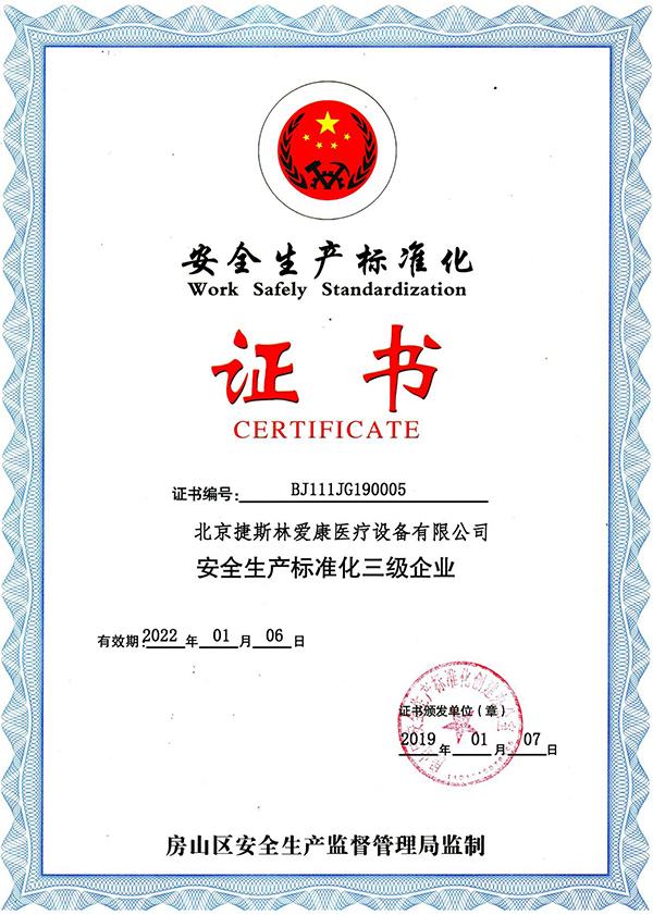 捷斯林-安全生产标准化证书