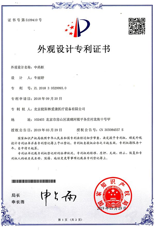 捷斯林-中药柜外观设计专利证书