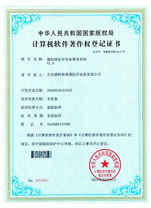 捷斯林证书